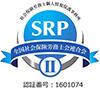 当事務所はSRPⅡ認証を受けています